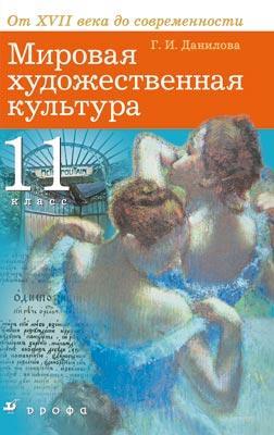 Мировая художественная культура. 11кл.Учеб. Данилова Г. И.