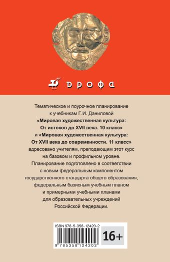 Тематическое и поурочное планирование. МХК. 10-11 классы. Данилова Г.И.
