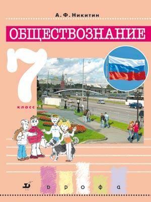Обществознание. 7 класс. Учебник. от book24.ru