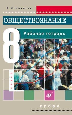 Обществознание. 8 класс. Рабочая тетрадь от book24.ru
