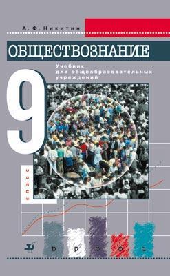 Обществознание. 9 класс. Учебник Никитин А.Ф.