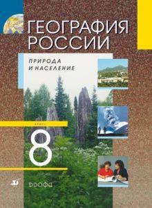 География России.8 класс. Природа и население. Учебник