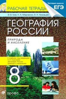 География России.8кл. Рабочая тетрадь.(Ким)