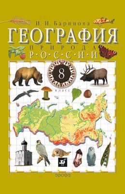 Баринова И.И. - География России. Природа. 8 класс. Учебник обложка книги