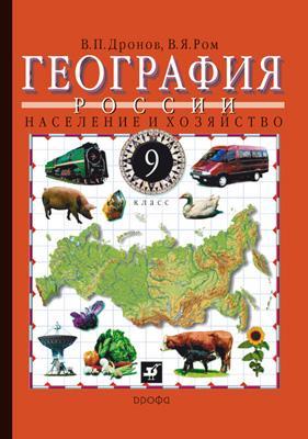 География России. Население и хоз-во.9кл.Уч-к Дронов В.П., Ром В.Я.