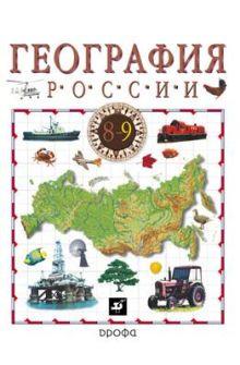 География России. Хозяйство и географические районы. 9 класс. Учебник