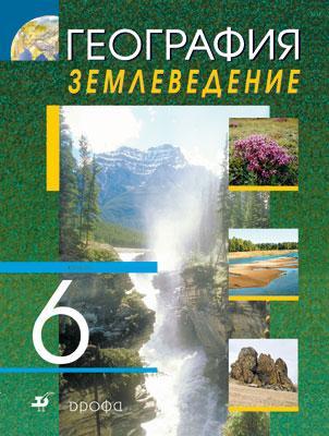 Климанова О.А. - Землеведение. География. 6 класс. Учебник обложка книги