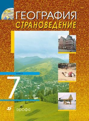 Климанова Оксана Александровна: Страноведение. География. 7 класс. Учебник