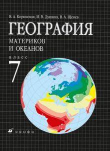 География материков и океанов.7кл Учебник.