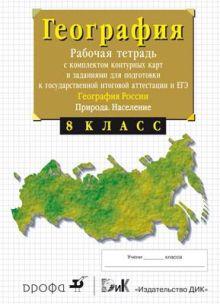8кл.География России.Природа. Раб.тетр.с конт.