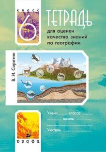 География. 6 класс. Тетрадь для оценки качества знаний