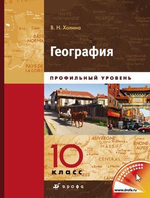 Холина В. Н. - География.Проф.ур.10кл.Учебник.Кн.1. обложка книги
