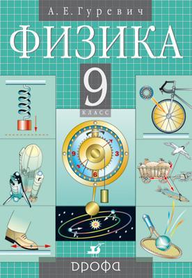 Гуревич А.Е. - Физика. 9 класс. Учебник обложка книги