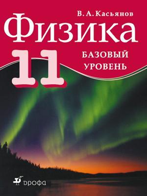Касьянов В.А. Физика. Базовый уровень. 11 класс. Учебник учебники дрофа физика 11кл учебник базовый уровень