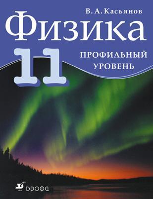 Касьянов В.А. Физика. Профильный уровень. 11 класс. Учебник касьянов в а физика 10 кл углубленный уровень мет пособие вертикаль