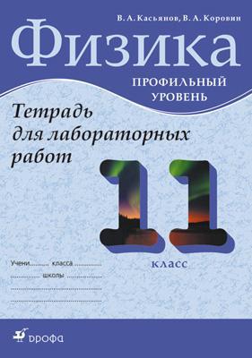 Физика.11кл.Раб.тетр.для лаборат.работ.Проф.ур. Касьянов В.А., Коровин В.А.