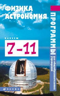 Коровин В.А. Физика. Астрономия. 7–11 классы. Рабочая программа коровин в конец проекта украина
