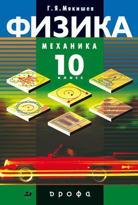 Мякишев Г.Я. - Физика. Механика. Профильный уровень. 10 класс. Учебник обложка книги