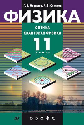 Физика. Оптика. Квантовая физика. Профильный уровень. 11 класс. Учебник Мякишев Г.Я., Синяков А.З.