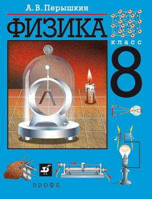 Физика 8кл.Учебник Перышкин А.В.