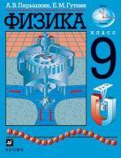 Перышкин А.В., Гутник Е.М. - Физика. 9 класс. Учебник' обложка книги