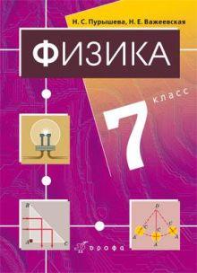 Физика. 7 класс. Учебник