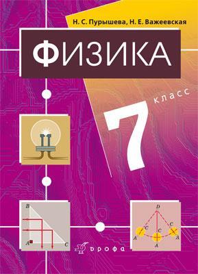 Физика. 7 класс. Учебник Пурышева Н.С., Важеевская Н.Е.