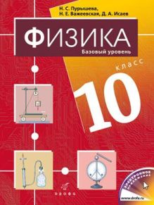 Физика.10кл.Базовый ур.Учебник.