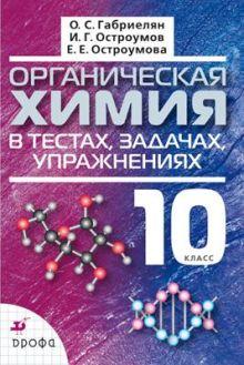 Органич.химия в тестах,задачах,упр.10кл.Уч.п