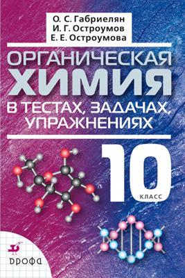 Органич.химия в тестах,задачах,упр.10кл.Уч.п Габриелян О.С., Лысова Г.Г.
