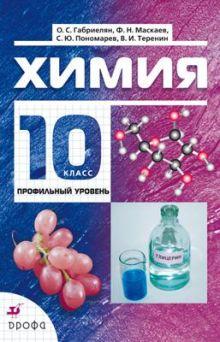 Химия. Профильный уровень. 10 класс. Учебник
