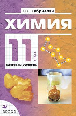 Химия. 11кл. Базовый уровень.Учебник.НСО Габриелян О.С.