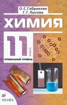 Габриелян О.С., Лысова Г.Г. - Химия. Профильный уровень. 11 класс. Учебник' обложка книги