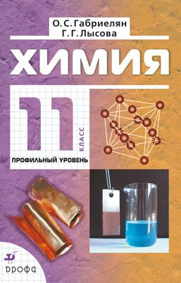 Химия. Профильный уровень. 11 класс. Учебник Габриелян О.С., Лысова Г.Г.