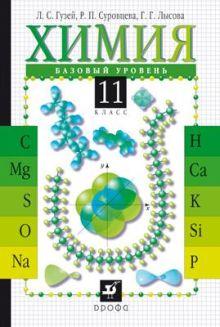 Химия. 11 класс. Учебник
