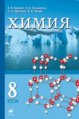 Химия. 8 класс. Учебник Еремин В.В., Дроздов А.А., Кузьменко Н.Е., Лунин В.В.