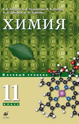 Химия. Базовый уровень. 11 класс. Учебник Еремин В.В., Дроздов А.А., Кузьменко Н.Е., Лунин В.В., Теренин В.И.