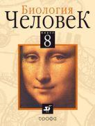 Батуев А.С. - Биология. Человек. 8 класс. Учебник' обложка книги