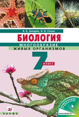 Захаров В.Б., Сонин Н.И. Биология. 7 класс. Многообразие живых организмов.Учебник