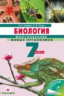 Биология. 7 класс. Многообразие живых организмов.Учебник
