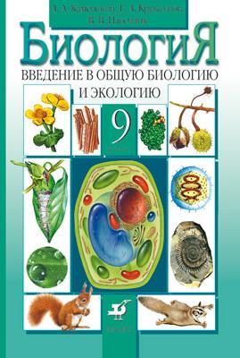 Введение в общую биологию и экологию. 9 класс.Учебник Каменский А.А., Криксунов Е.А., Пасечник В.В.