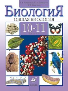 Биолоигя. Общая биология.10-11 классы. Базовый уровень. Учебник