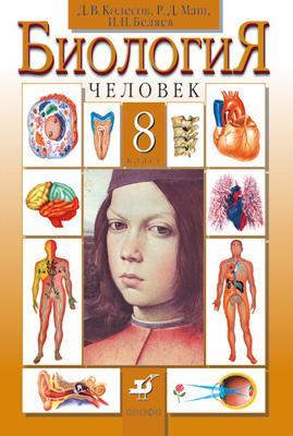 Колесов Д.В., Маш Р.Д., Беляев И.Н. - Биология. 8 класс.Человек. Учебник обложка книги