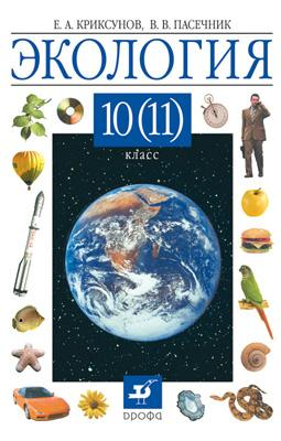Экология. 10 (11) класс. Учебник Криксунов Е.А.