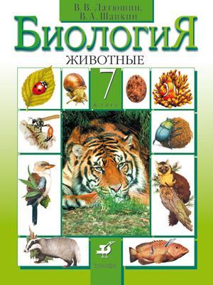 Фото - Латюшин В.В., Шапкин В.А. Биология. 7 класс. Животные. Учебник в в латюшин г а уфимцева биология животные 7 класс