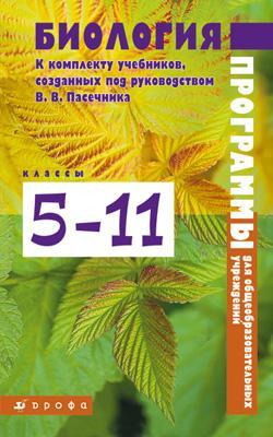 Биологии.5-11кл.Программы.(Пальдяева) Пальдяева Г.М. (автор-составитель)