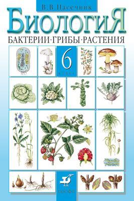 Пасечник В.В. - Биология. Бактерии. Грибы. Растения. 6 класс Учебник обложка книги