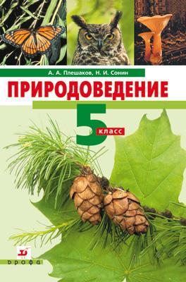 Природоведение. 5 класс. Учебник НСО Плешаков А.А.