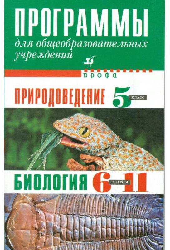 Программы.Природоведение.5 класс.Биология.6-11 классы. Абрамов Ф.А.