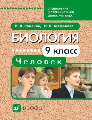 Романов И.В., Агафонова И.Б. Биология. 9 класс. Человек. Учебник для школ VIII вида